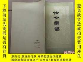 二手書博民逛書店罕見《仕女圖譜》45507 輕工業部工藝美術公司