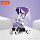 嬰兒車防雨罩 ibelieve愛貝麗嬰兒車雨罩通用車防雨罩寶寶傘車擋風罩雨棚 優樂美