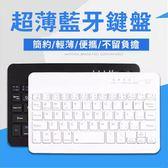 超輕薄兼容平板手機無線藍芽鍵盤蘋果ipad電腦可充電迷你小型鍵盤【跨年交換禮物降價】