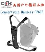 《映像數位》 美國戶外攝影品牌 CLIK ELITE多功能背帶Convertible Harness CE603 ( 灰色 ) *1