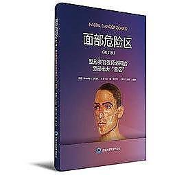 簡體書-十日到貨 R3Y【面部危險區——整形美容醫師必知的面部七大雷區】 9787565917240 北京