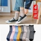 不勒腳配條滾邊長襪(四雙入) 獨具衣格 H589