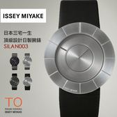 【人文行旅】ISSEY MIYAKE 三宅一生 | 飾品腕錶 SILAN003