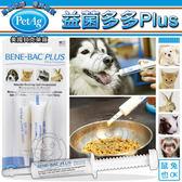 【 培菓平價寵物網 】美國貝克PetAg BENE-BAC益菌多多膏針劑15gA5105(益生菌腸胃保健犬貓兔)