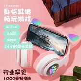 發光耳機頭戴式無線藍芽耳麥貓耳朵可愛潮酷游戲音樂手機電腦帶麥 青木鋪子「快速出貨」