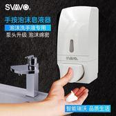 瑞沃皂液盒給皂器廚房水槽洗手機壁掛式手動泡沫皂液器 克萊爾