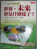 【書寶二手書T3/社會_XFG】世界,未來會是什麼樣子?_尚.克利斯朵夫.維克多