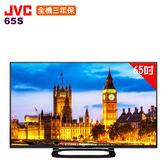 【Bevis畢維斯】JVC 傑偉世 65S 65吋 聯網液晶顯示器+視訊盒【公司貨】~☆免運費+送壁掛架☆~