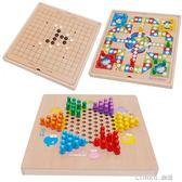 跳棋 飛行棋五子棋斗獸棋桌面游戲多功能成人棋兒童益智木制玩具 樂活生活館