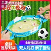 桌遊 瘋狂的足球親子互動桌面游戲雙人對戰對打益智玩具兒童桌上足球  夏茉YTL
