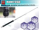 《飛翔無線》DIAMOND RHM7350 HF 專用天線 7MHz~30MHz/50MHz〔全長260cm 日本原裝〕