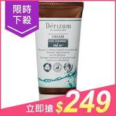 日本 Derizum 敏弱修護純淨保濕乳霜(50g)【小三美日】$299