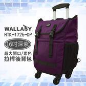 WALLABY 袋鼠牌16 吋素色大容量拉桿後背包深紫HTK 1725 16DP