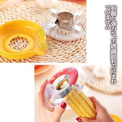 【培菓平價寵物網】廚房好用品》剝玉米器|玉米分離器取粒器廚用工具刨刀