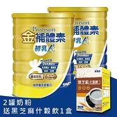 【送黑芝麻什穀飲1盒】金補體素 初乳A+ 奶粉 (780g/瓶) 【2罐組】|2倍乳鐵蛋白