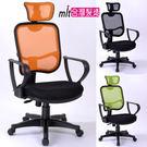 【嘉事美】湯瑪士特級網布電腦椅(三色) 辦公椅 人體工學 主管椅 台灣製造 免組裝..