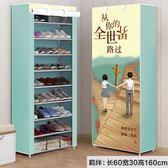 鞋櫃 鞋架簡易多層家用組裝經濟型省空間門口小鞋架鞋櫃簡約現代門廳櫃