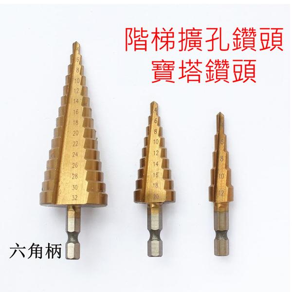 SA-4 高速鋼 4-20mm 六角柄階梯鑽頭 塔型鑽頭多階擴孔器 多功能開孔器 倒角梯形鑽
