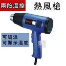 【妃凡】兩段溫控!熱風槍 A款 可顯示溫度 可調溫 熱風機 吹風機 LCD 顯示 1800W 收縮膜 軟化水管 77