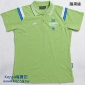 Kappa女生EROI國家系列LADIES' POLO衫FA52-F342-4