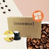 Nespresso 膠囊機相容 Belamolly 頂級曼巴 咖啡膠囊 量販包50入 (BM-06L)