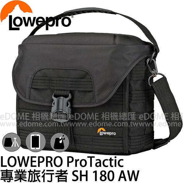 LOWEPRO 羅普 Pro Tactic SH 180 AW 專業旅行者 側背相機包 (6期0利率 免運 立福公司貨) 專業領航家
