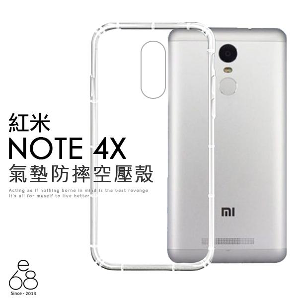 防摔殼 紅米 Note 4X 手機殼 空壓殼 透明殼 氣墊殼 軟殼 果凍套 保護套