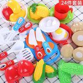扮家家兒童切水果玩具過家家廚房組合蔬菜寶寶男孩女孩切切蛋糕切樂套裝 1件免運
