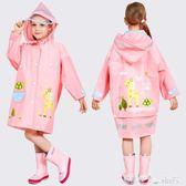 兒童雨衣幼兒園小學生小孩雨衣防水大童雨披男女童大帽檐寶寶雨衣 潔思米