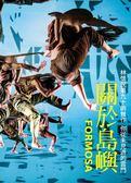 雲門舞集 關於島嶼 (2017年新作) 超值雙碟版 雙DVD 免運 (購潮8)