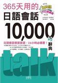365天用的日語會話10000句辭典 中日朗讀版(25K MP3)