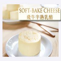 飛牛牧場 牛奶生活館  新鮮現作美食口味獨特  手作半熟乳酪(8入)+望月燒(6入)