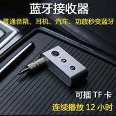 藍芽適配器車載藍芽接收器免提AUX藍芽棒4.2音響插卡適配器  蒂小屋服飾