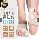 現貨 拇趾外翻專用 彈性襪 拇指外翻襪 指套 分趾器 拇指套 非醫用矯正器