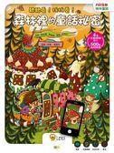 【AR互動格林童話】聽聽看!找找看!森林裡的童話祕密