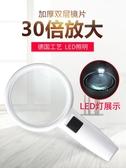 放大鏡 致旗德國工藝30倍手持放大鏡帶LED燈高清高倍兒童小學生老年用看書 MKS免運