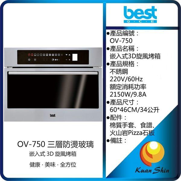 best貝斯特 嵌入式3D旋風烤箱  OV-750