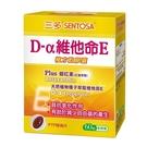 SENTOSA 三多 D-α維他命E複方軟膠囊(60粒/盒) SE60DE-1