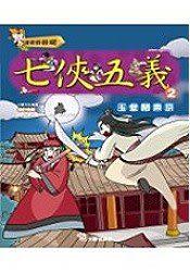 七俠五義(2)玉堂鬧東京(附VCD)