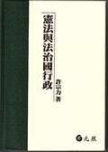 二手書博民逛書店 《憲法與法治國行政》 R2Y ISBN:9579814341│許宗力