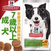 【🐱🐶培菓寵物48H出貨🐰🐹】美國Hills新希爾思》成犬7歲+青春活力特調食譜1.58kg/3.5lb