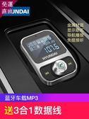 現代車載藍芽MP3播放器音樂fm接收器usb點煙器汽車充電器免提電話【快速出貨】