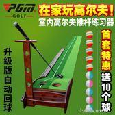 室內高爾夫推桿練習器家庭/辦公室練習毯套裝 小確幸生活館 igo