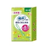 SOFY 蘇菲 導管式衛生棉條(9入)【小三美日】量多型