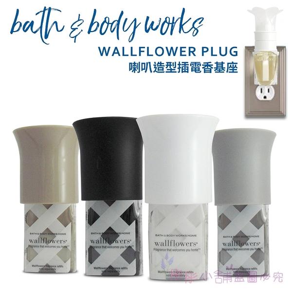 代購 Bath & Body Works Wallflowers 插電香基座 喇叭型 BBW原廠【彤彤小舖】