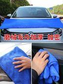 洗車巾 洗車大毛巾擦車布2米大號抹布專用巾 魔法空間