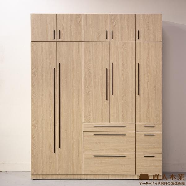 日本直人木業-JOES原切木190寛240公分高系統衣櫃(一個雙門一個三抽一個40公分三抽)