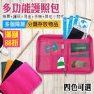小飛機護照夾 多功能護照包 證件包 機票包 收納包 護照夾 機票夾 短款證件收納 4色可選