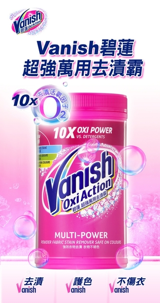 碧蓮Vanish 超強萬用去漬霸 (1500g x 6入)