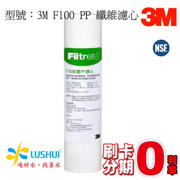 3M F100 PP 纖維濾心 / 5微米 / 深層溝槽設計